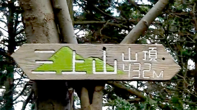 三上山(近江富士) 山頂
