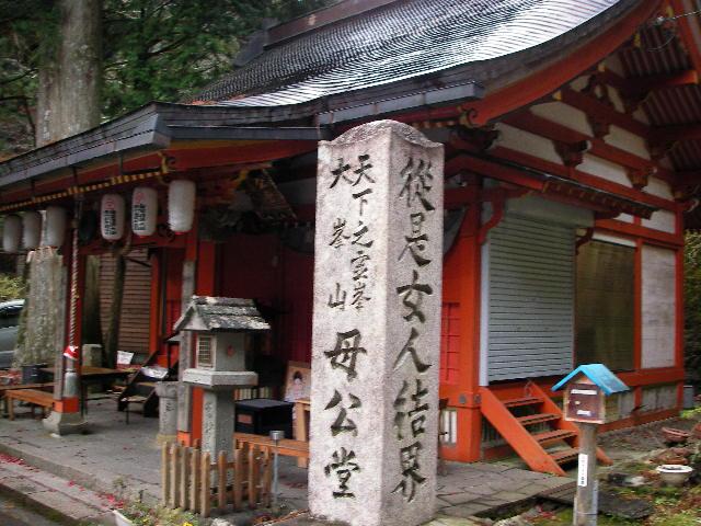 稲村ヶ岳 登山口付近 母公堂