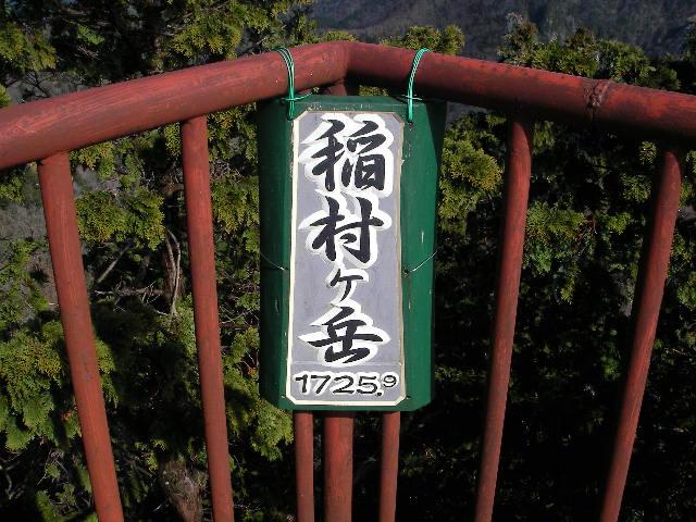 稲村ヶ岳山頂