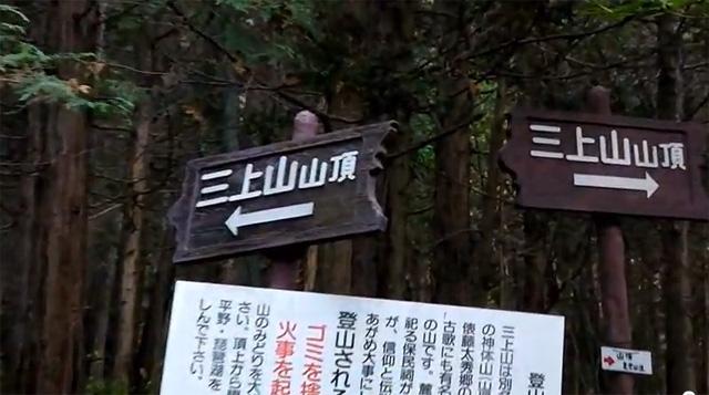 三上山(近江富士) 登山道分岐