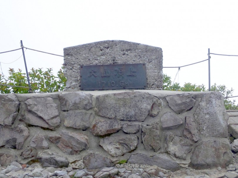 伯耆大山 山頂石碑