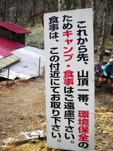 稲村ヶ岳 登山 飲食禁止看板