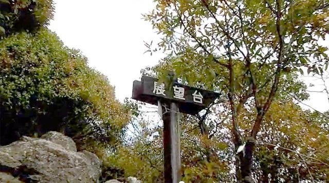 三上山(近江富士) 展望台