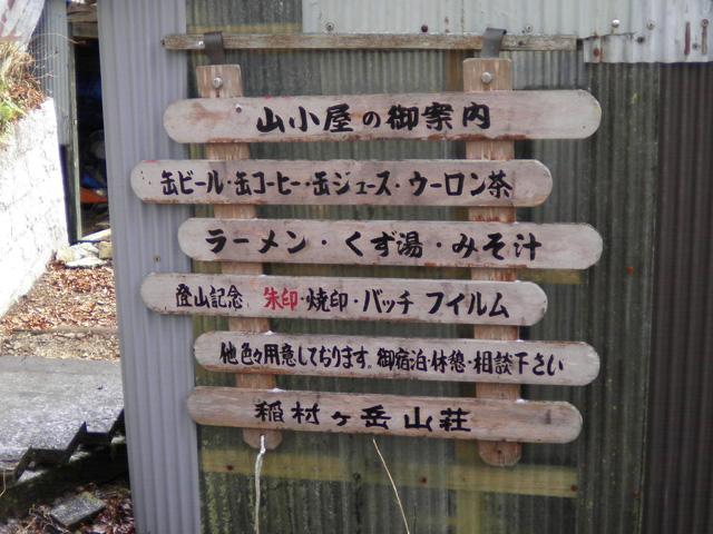 稲村小屋メニュー