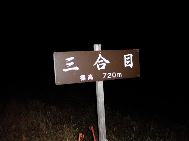 伊吹山ナイトハイク 3合目